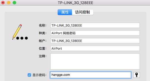 查看MAC系统中原来已经保存的wifi密码